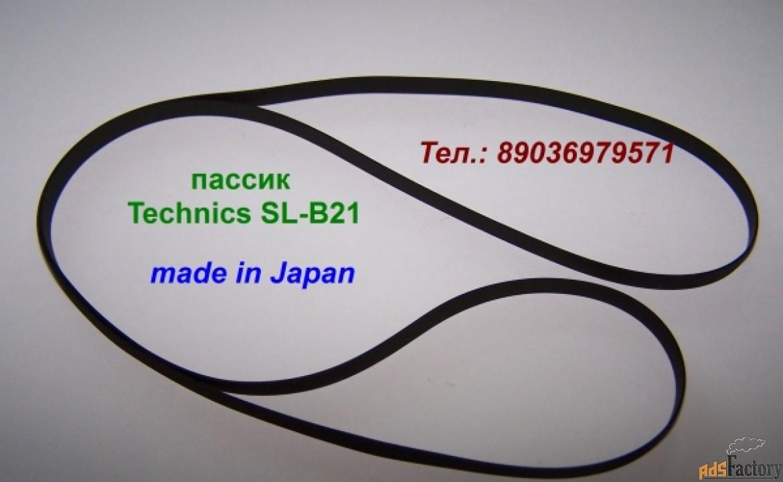 пассик для technics sl-b21 пасик ремень к техникс slb21