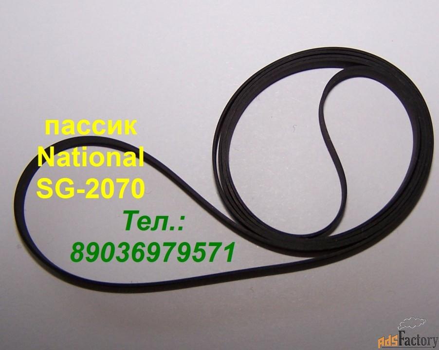 пассик для national sg-2070 s ремень пасик sg2070