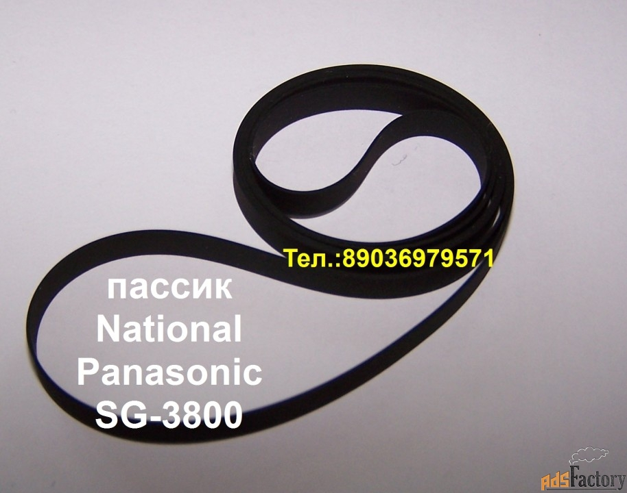 пассик на national panasonic sg-3800 led sonic ремень пасик