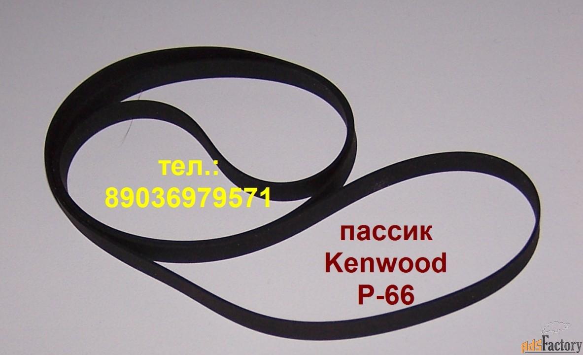 новый пассик для kenwood p-66 пасик на кенвуд p66