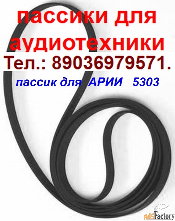 пассик для арии 5303 пасик arija 5303