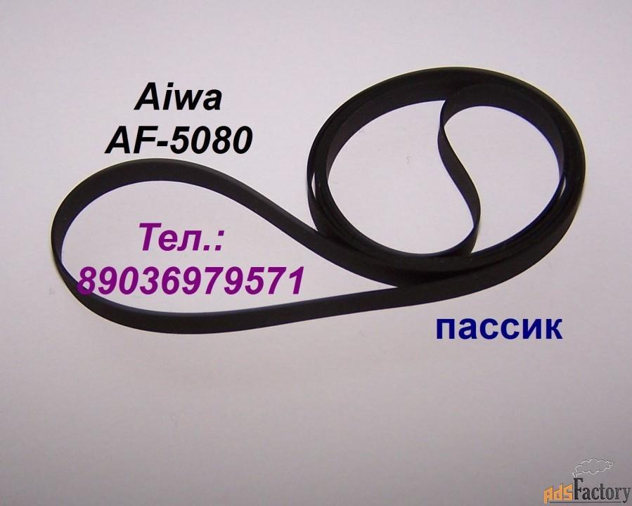 Фирменный японский пассик для Aiwa AF-5080 пасик для Айвы 5080