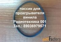 новый пассик для проигрывателя винила радиотехника 001 radiotehnika
