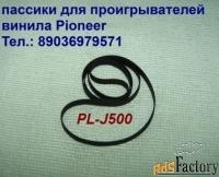 японский пассик для pioneer pl-j500 пасик для вертушки пионер plj500