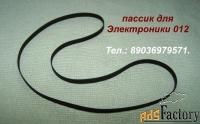 пассик для электроники 011 пасик для вертушки электроника 011