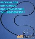 приводной ремень пассик для магнитофона и проигрывателя эпу