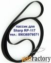 пассик для sharp rp-117 пасик проигрывателя винила шарп rp117
