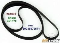 пассик для sharp rp-116 пасик проигрывателя винила шарп rp116