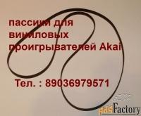 пассик для akai ap-b20 пасик для проигрывателя akai apb20