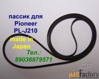 новый ремень пасик на пионер plj210 japan пассик для pioneer pl-j210