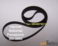 пассик на national panasonic sg-3800 led sonic ремень пасик