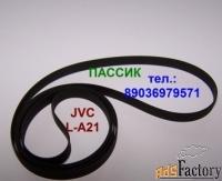 новый японский пассик для jvc l-a21 пасик ремень jvc la21