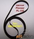 фирменный пассик для pioneer pl-335 игла иголка для пионер pl335