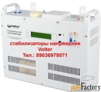 стабилизатор напряжения volter штиль энергия с доставкой по россии