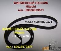 Пассик Hitachi HT-W08 пасик Хитачи HTW08 Hitachi HT W 08 ремень