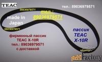 Японский пассик для Teac X-10R новый пасик ремень Teaс X10R пассик