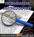 консультации по написанию курсовых, дипломных, рефератов, магистерских