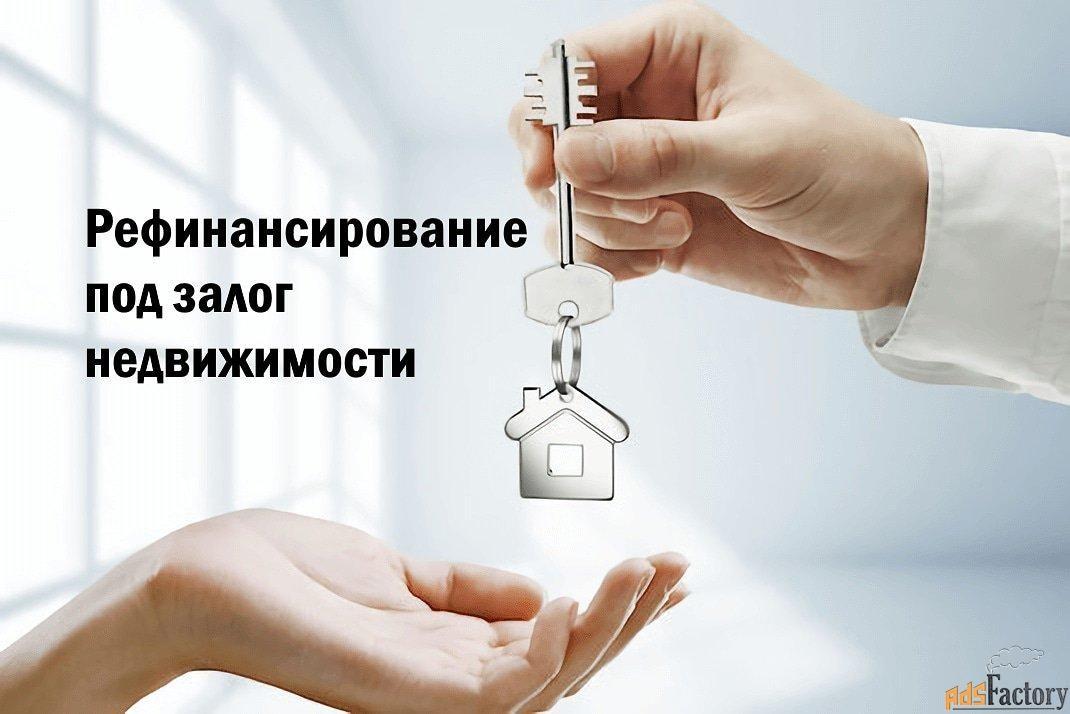 объедините все свои кредиты в один и платите меньше