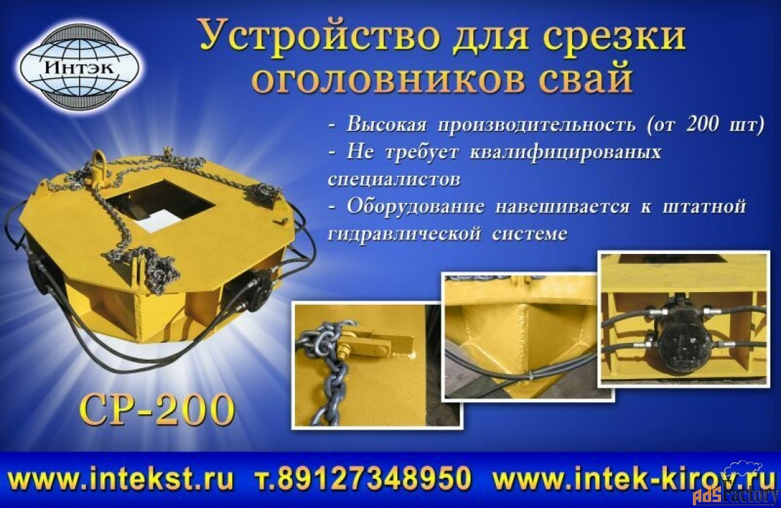 оборудования для срезки оголовков свай
