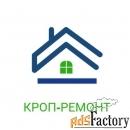 Строительство /Ремонт / Отделка под ключ