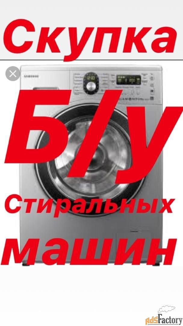 скупаем бытовую технику стиральные машины