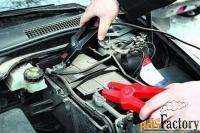 прикурить автомобиль запуск двигателя 12/24в