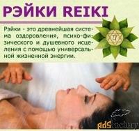 обучение практике рэйки (повышение иммунитета)
