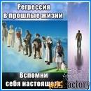 Просмотр прошлых воплощений (