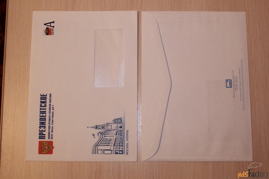 продам конверт с оригинальной маркой президентское.  2011 год.