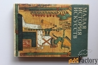 продам исторические, художественные книги и по искусству
