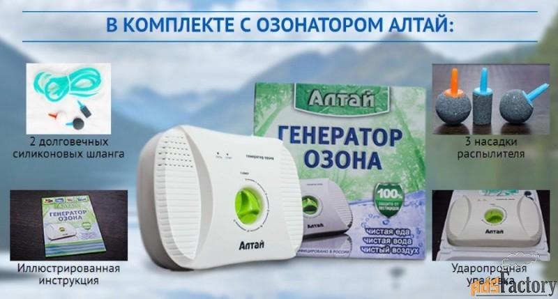 Очиститель воздуха-озонатор алтай убивает вирусы.