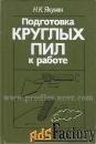 литература учебная справочная техническая лесопилению, инструменту