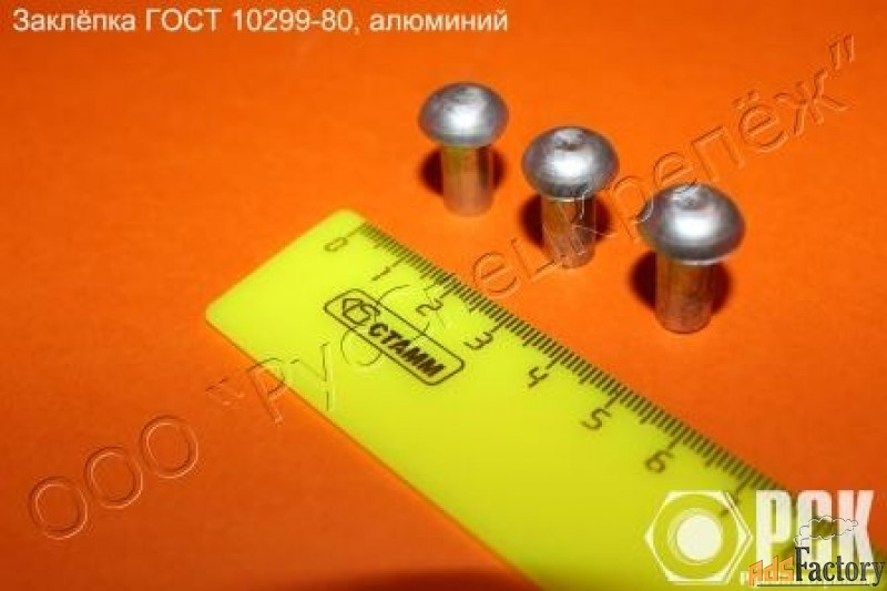 заклепка стальная под молоток гост 10299-10303-80