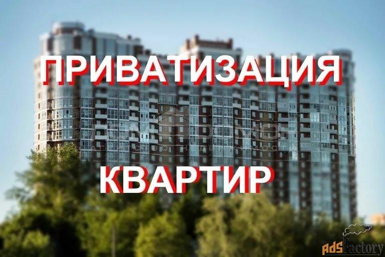 помощь в приватизации квартир