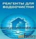 аква-аурат 10, 18 (полиоксихлорид алюминия)