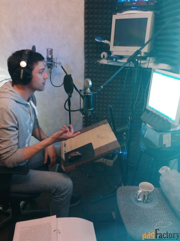 запись и обработка аудиокниг и стихов на студии звукозаписи и удалённо