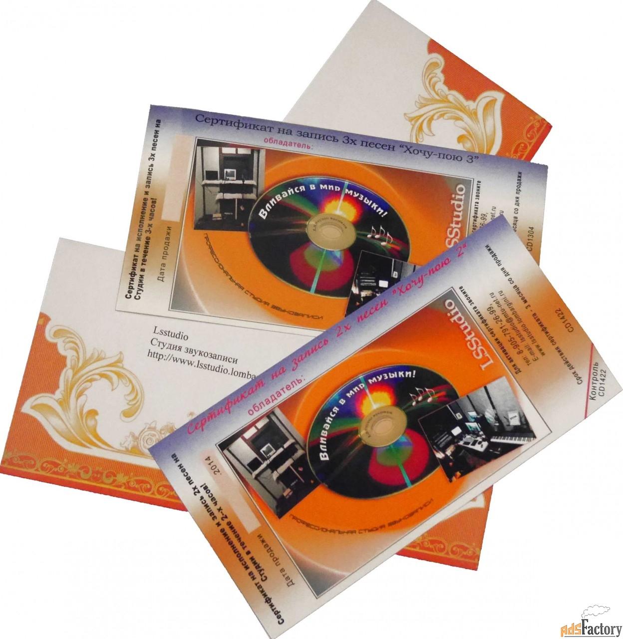 Сертификат на запись песни в студии в Подарок