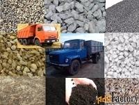 доставка песка, щебня и др. самосвалы 2-10т. разнорабочие.