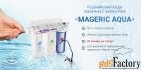 фильтр mageric-aqua.