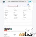 сайт скрипт для учета информации и данных