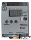 анемометр цифровой сигнальный асц 3пп