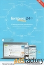 настройка и внедрение битрикс24 (crm система)