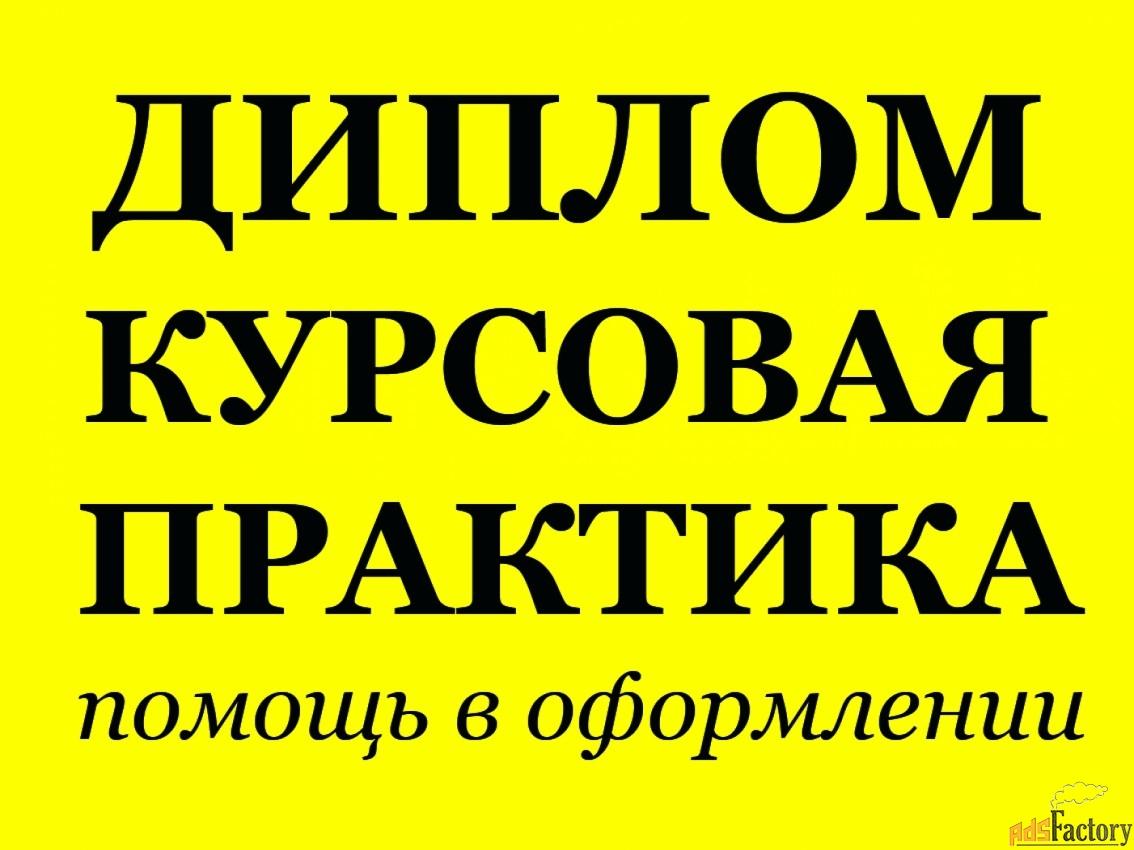 Курсовые, дипломные работы от автора в Москве
