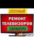 ремонт телевизоров любых моделей на дому в иваново тел городской 36999