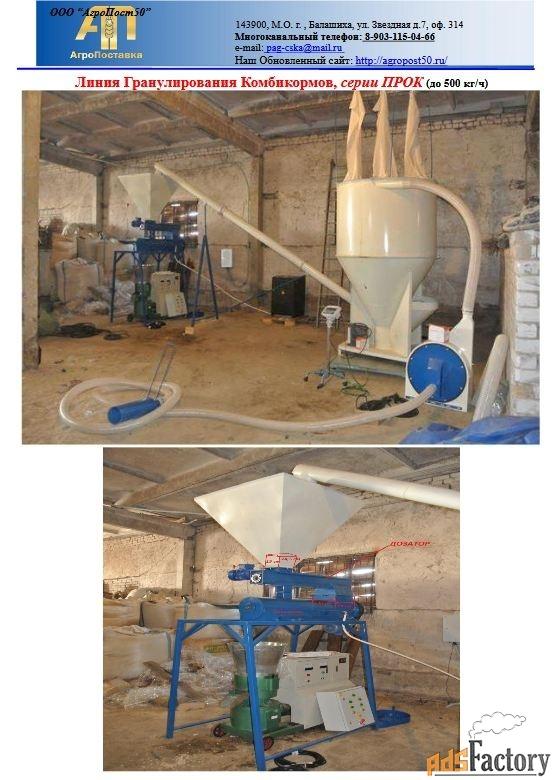 комбикормовый мини-завод прок-500 + гранулятор