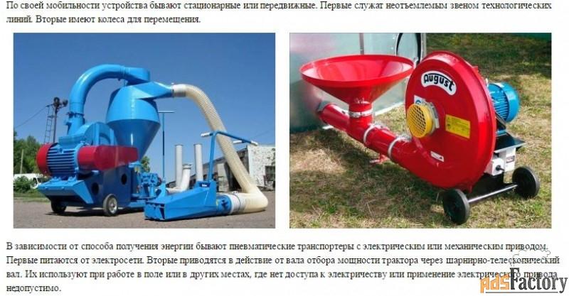 пневматический транспортер зерна 15 - 25 - 35 т