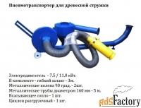 пневмотранспортер зерна (польша, россия)