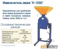 измельчитель зерна к-1200