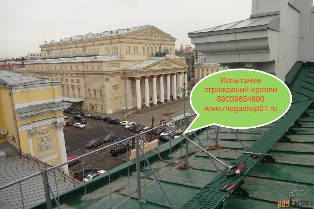испытание ограждений кровли крыш цена в москве химки  саларьево