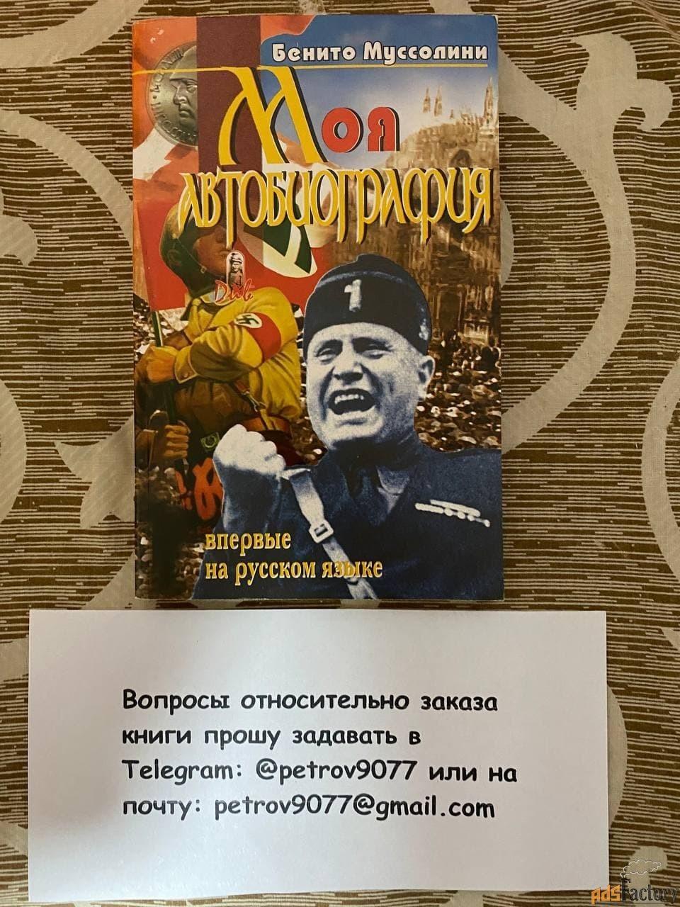 Бенито Муссолини «Моя автобиография»